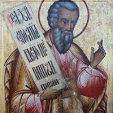 Пророка Малахии