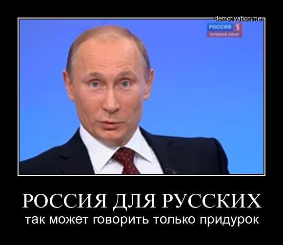 Россия для русских. Говорит придурок. Русский вопрос в СССР и в РФ
