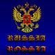 «Величайшая диверсия против России» ‒ или обыкновенная безграмотность?