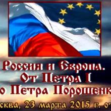 Россия и Европа. От Петра I до Петра Порошенко