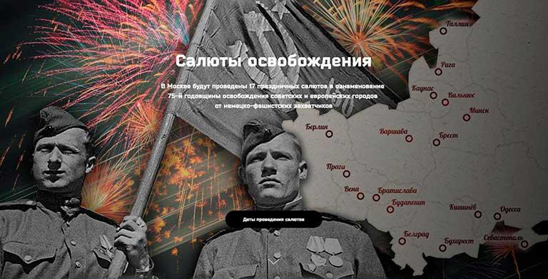 Салютная провокация, освобождение от фашизма