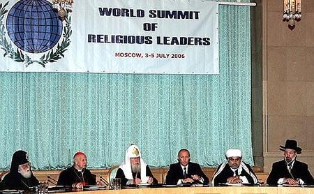 Саммит религиозных лидеров в Москве. Июль 2006 г.