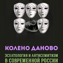 Книга Шнирельмана о том, что евреи – враги Православия