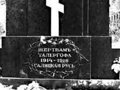 В Талергофе (Австро-Венгрия) открыт первый в Европе концентрационный лагерь с целью геноцида местного русского населения