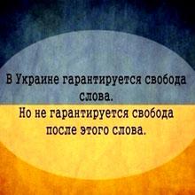 Репрессии против журналистов на Украине