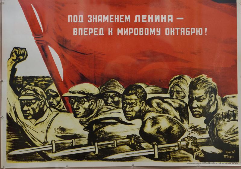 Под знаменем Ленина - вперёд к мировому октябрю!