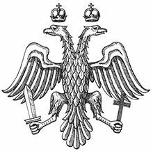 Византия как жертва исторической мифологии. Русская Идея
