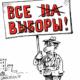 А.Д. Степанов: Наша квазидемократия умирает?