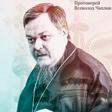 К кончине протоиерея Всеволода Чаплина. Русская Идея