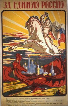 За единую Россию