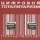 Скоро и в РФ: цифровой тоталитаризм по образцу