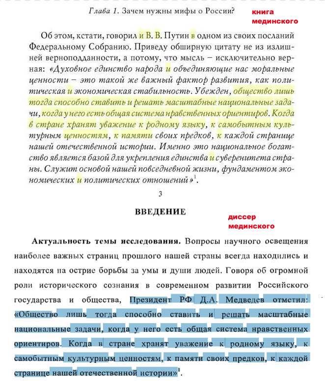 Дискуссия вокруг диссертации Мединского Русская Идея Дискуссия вокруг диссертации Мединского