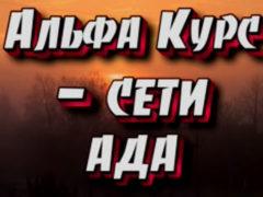 «Альфа-Курс» и «православные харизматики»