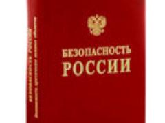 Как обеспечить социально-экономическую безопасность России
