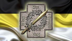 Кольцо Бело-монархического движения