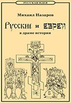 Русские и евреи в драме истории