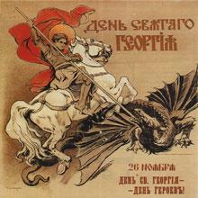 Юрьев день – праздник русского воинства