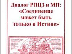 К 90-летию образования Русской Православной Церкви за границей