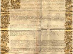 Подписание Кючук-Кайнарджийского мира, завершившего русско-турецкую войну 1768-1774 гг. Возвращение Россией Черноморского побережья и присоединение Осетии.