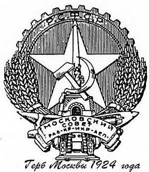 Герб Москвы 1924