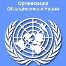Принятие «Всеобщей Декларации прав человека» Генеральной Ассамблеей ООН. Международный «День прав человека»