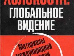 """Почему важно знать правду о """"Холокосте"""""""