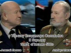 Ток-шоу В.Соловьёва «К барьеру», тема «Письмо 500»