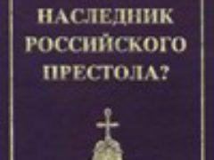 Очередной кирилловский &quot;легитимист&quot; посажен в лужу. <i>Полемика В. Леонидова с М.В. Назаровым о &quot;сплошном передергивании и подтасовках&quot; в книге &quot;Кто наследник Российского Престола?&quot;</i>