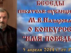 Беседа писателя-публициста М.В.Назарова о конкурсе «Имя победы»