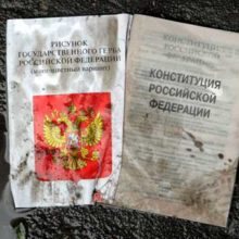 Незаконно принята новая конституция РФ.