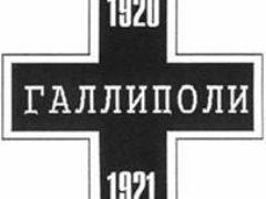 Последние части Белой Армии оставили Крым