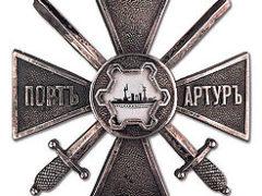 Окончание обороны Порт-Артура (с 17 июля). Город сдан японцам