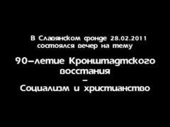 90-я годовщина со дня начала Кронштадтского восстания