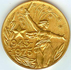 официальная медаль в честь 30-летия Победы (салют изображен в виде шестиконечных звездочек)