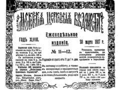 Принято Определение Святейшего Синода № 1280 о благословении Временного правительства