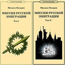 Миссия русской эмиграции. Русская Идея