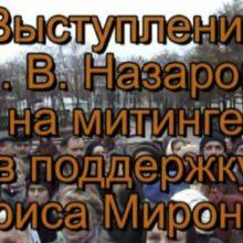 Выступление М.В. Назарова 13 ноября 2004 г. на Пушкинской площади в Москве на митинге в защиту Б.С. Миронова
