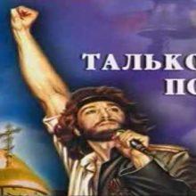 Сегодняшняя идеология государства РФ