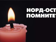 Завершение теракта на Дубровке, в результате штурма 174 погибших