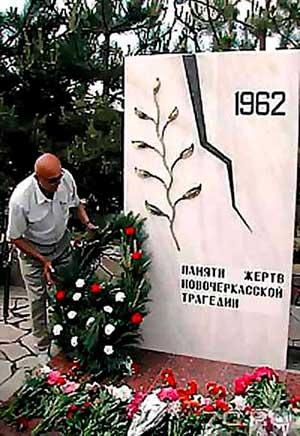 Расстрел демонстрации рабочих в Новочеркасске
