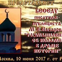 Беседа М.В. Назарова
