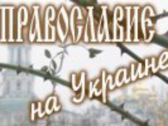 Православные на Украине против попытки отделения от единой Русской Церкви