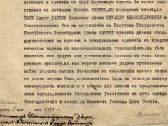 Несколько замечаний по «Манифесту об отречении Николая II»