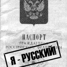 Поддержим новый призыв вернуть указание национальности в паспорт!. Русская Идея