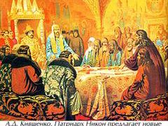 Собор Русской Православной Церкви в Москве предал анафеме сторонников старого обряда, официально оформив церковный раскол в России
