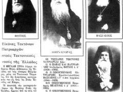 Масоны — патриархи