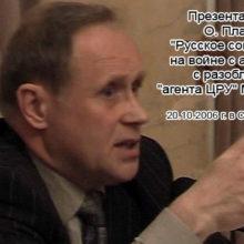 Презентация книги О. Платонова «Русское сопротивление на войне с антихристом» с разоблачением «агента ЦРУ» М.В. Назарова