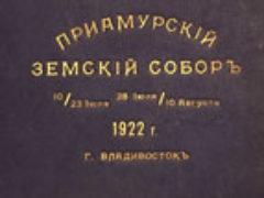 Во Владивостоке открылся Приамурский Земский Собор, провозгласивший единственным путем спасения России – восстановление законной монархии.