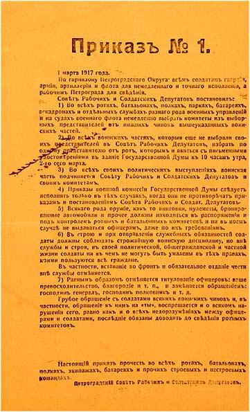 Приказ, распоряжение (по основной деятельности) нормативные акты.