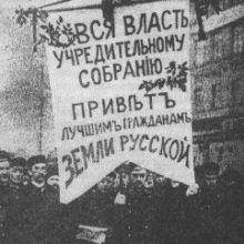 Разгон большевиками Всероссийского Учредительного собрания